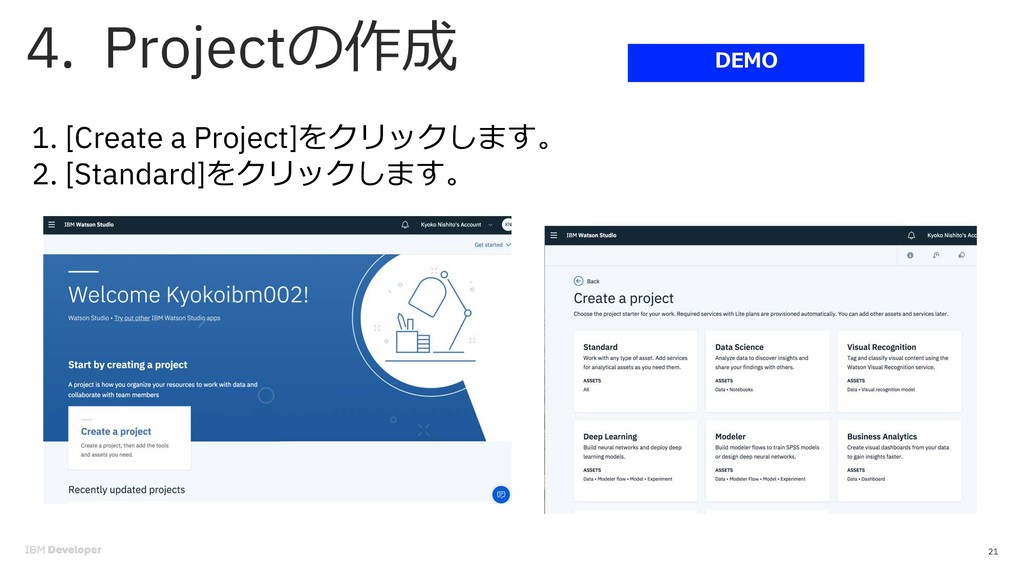 4. Project  21 1. [Create a Project] ...
