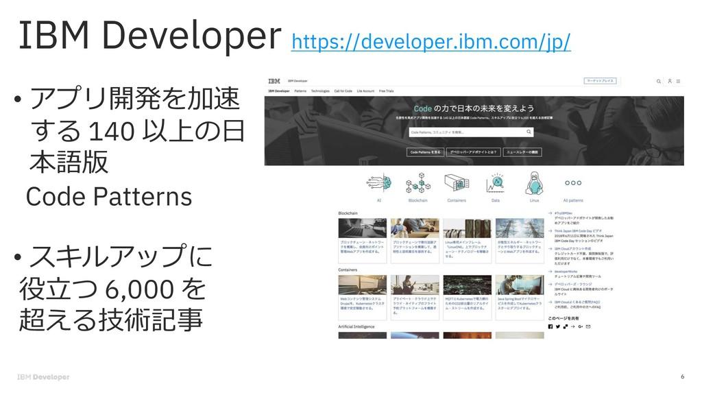 IBM Developer https://developer.ibm.com/jp/ 6 •...