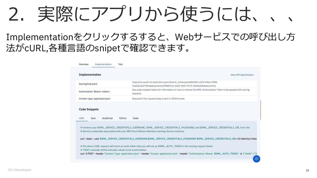. 58 Implementation 2 2 Web cURL, snipet
