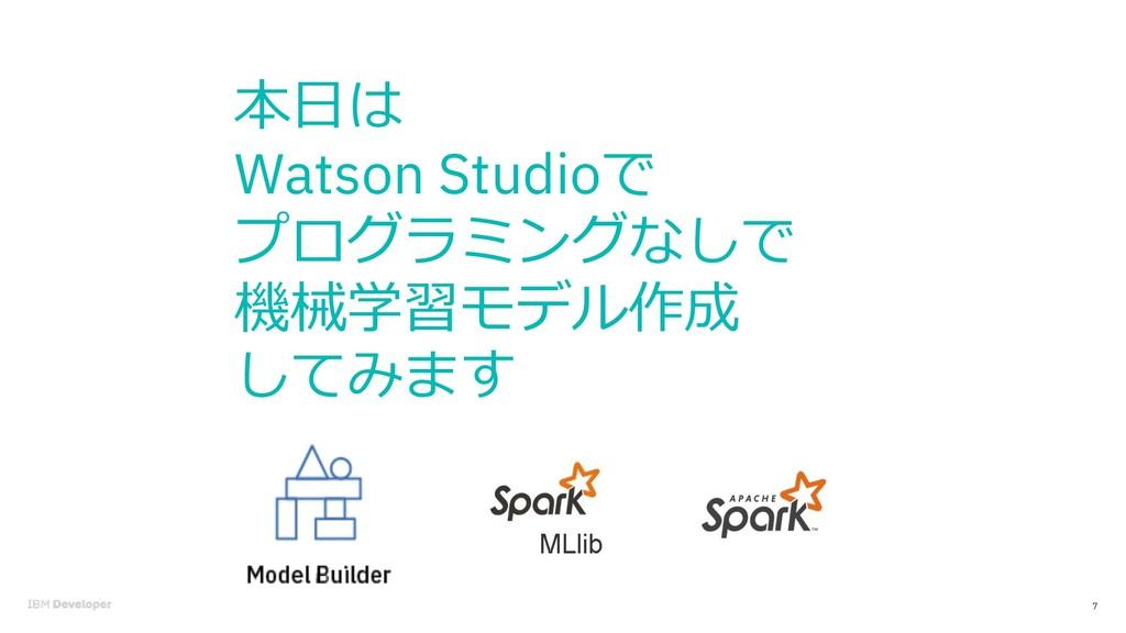 7  Watson Studio