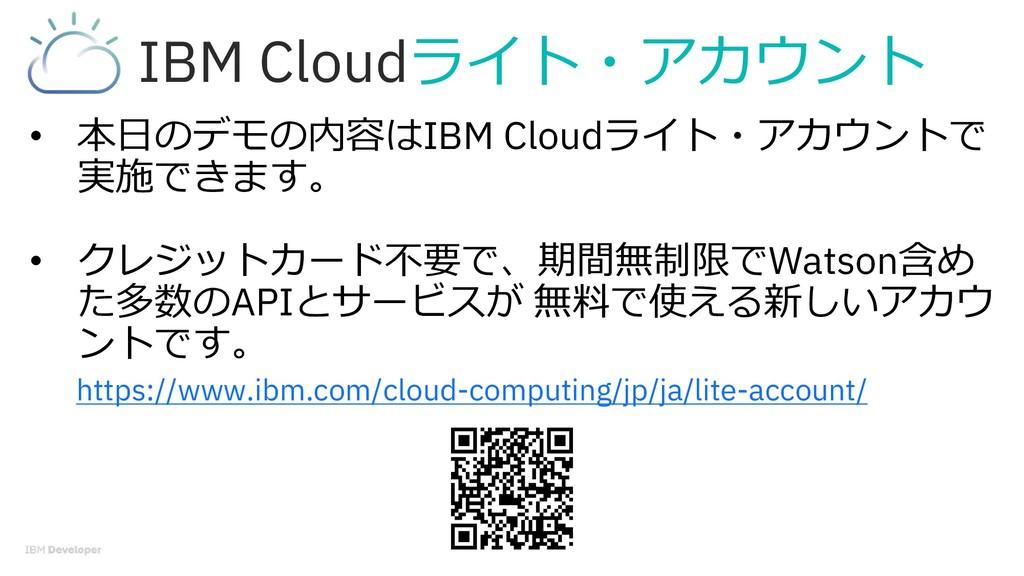 IBM Cloud!# • %$ '0IBM Cloud!#...
