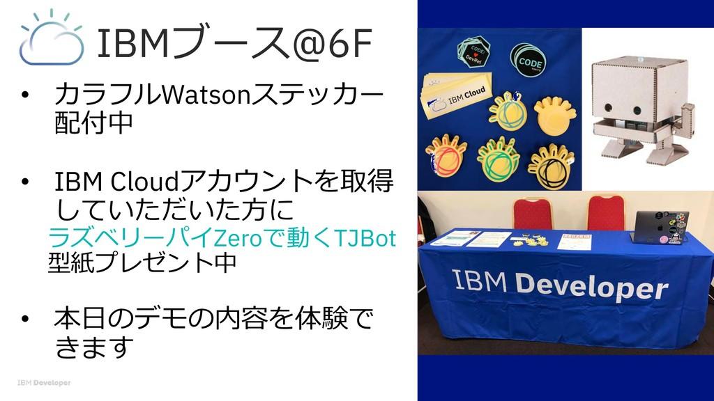 """IBM@6F •  """"Watson 0/' • IBM Cloud$..."""
