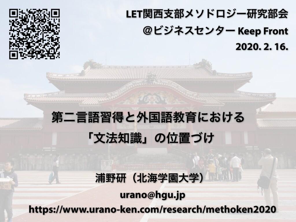 ӜݚʢւֶԂେֶʣ urano@hgu.jp https://www.urano-ken....