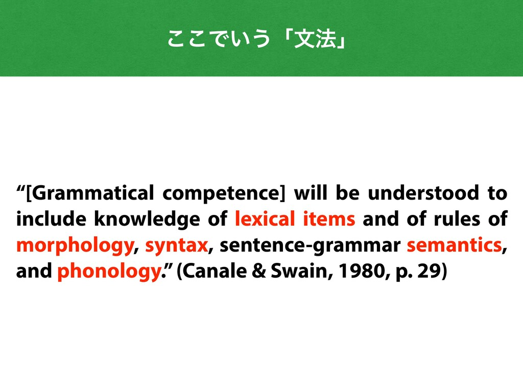 "͜͜Ͱ͍͏ʮจ๏ʯ ""[Grammatical competence] will be und..."