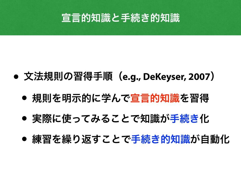 એݴతࣝͱखଓ͖తࣝ • จ๏نଇͷशಘखॱʢe.g., DeKeyser, 2007ʣ ...