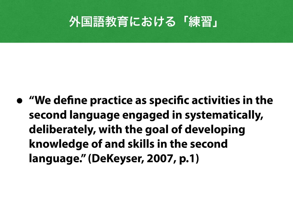 """֎ࠃޠڭҭʹ͓͚Δʮ࿅शʯ • """"We define practice as specific..."""