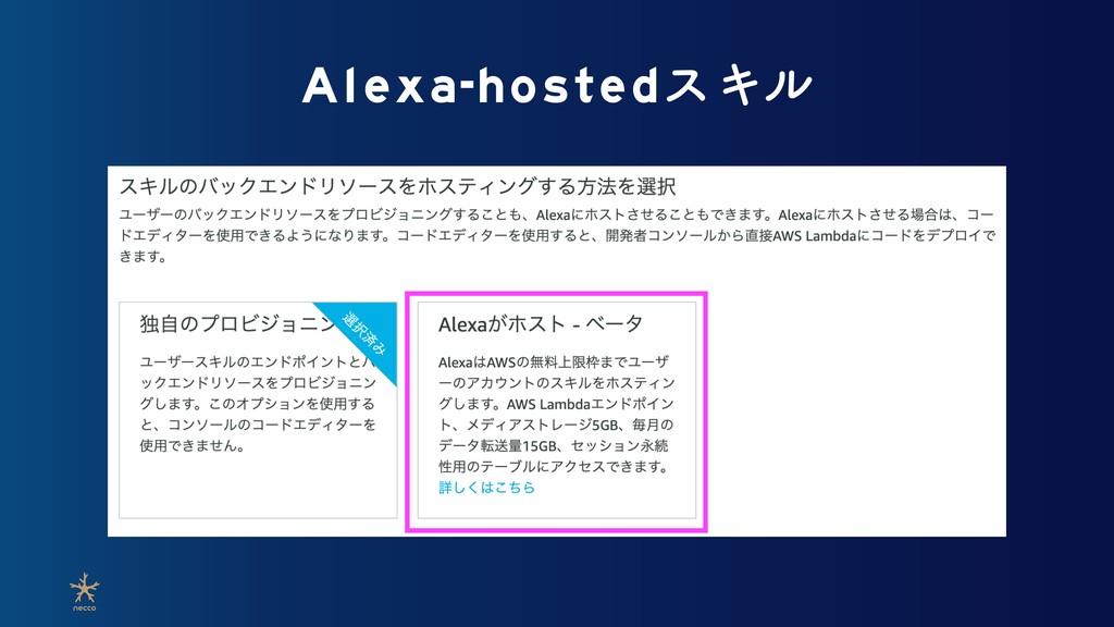 Alexa-hostedεΩϧ