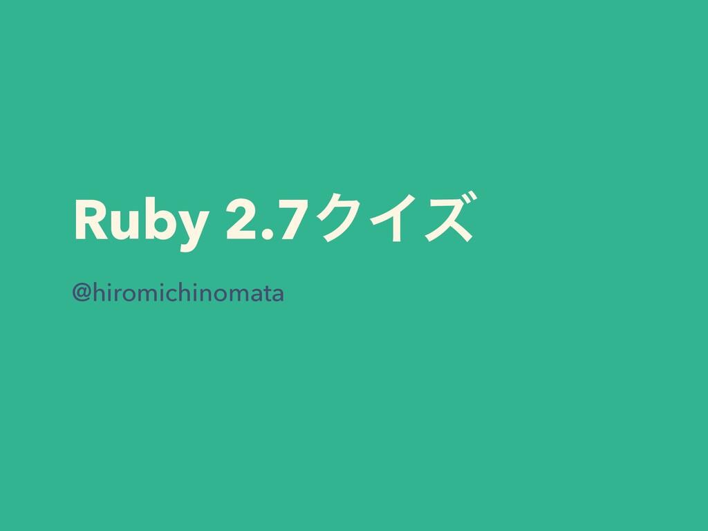 Ruby 2.7ΫΠζ @hiromichinomata