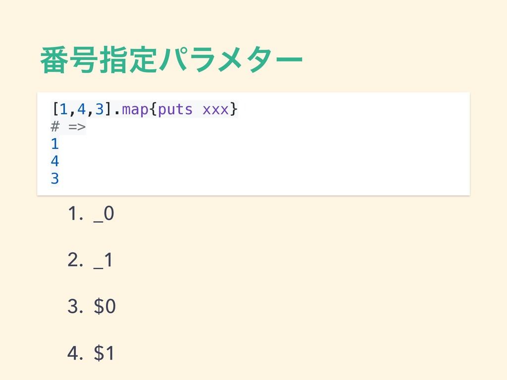 ൪߸ࢦఆύϥϝλʔ [1,4,3].map{puts xxx} # => 1 4 3 1. _...