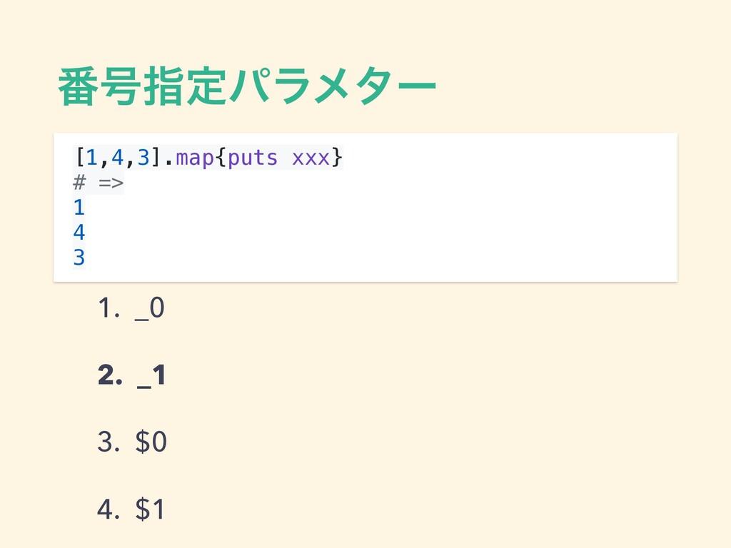 ൪߸ࢦఆύϥϝλʔ 1. _0 2. _1 3. $0 4. $1 [1,4,3].map{p...