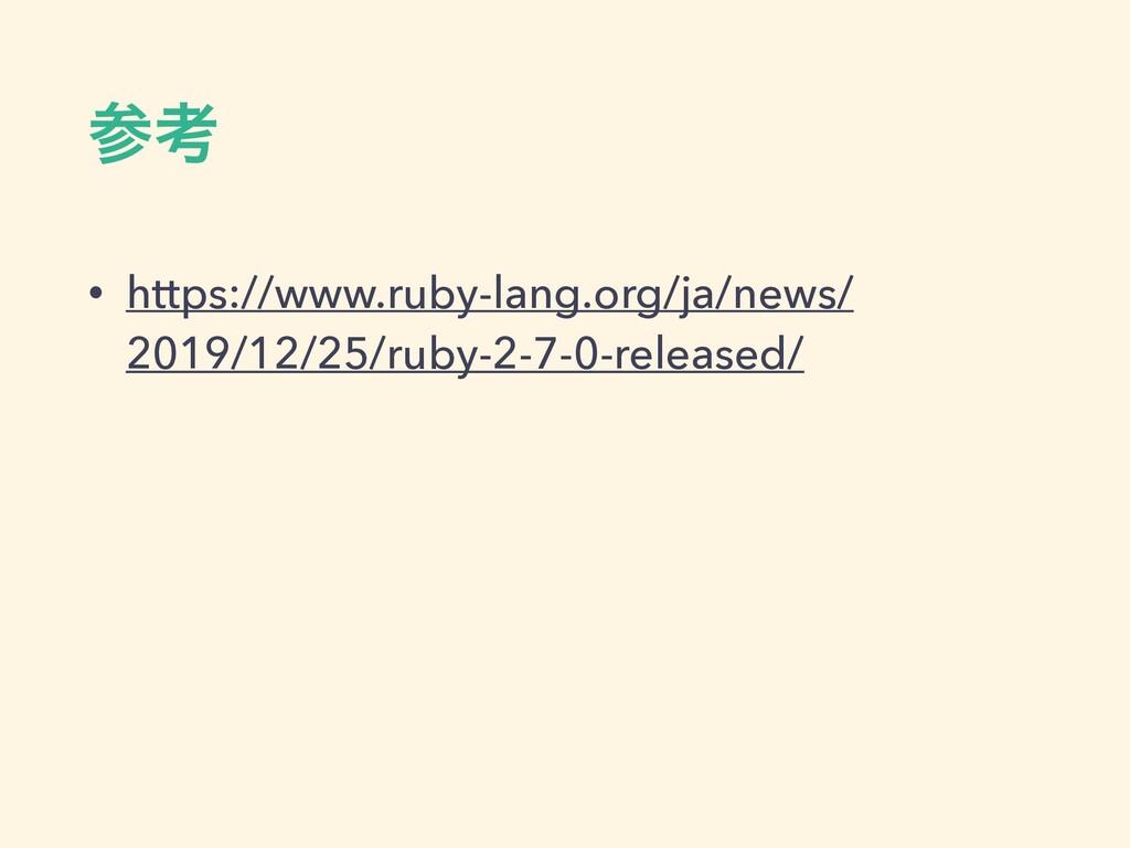 ߟ • https://www.ruby-lang.org/ja/news/ 2019/12...