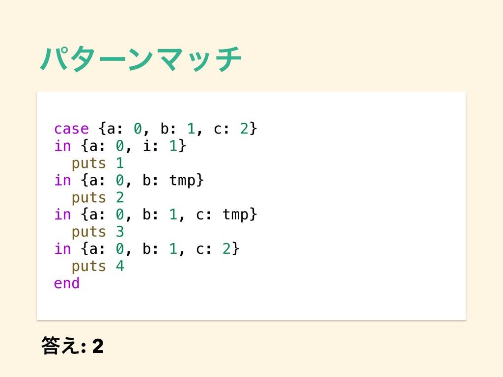 ύλʔϯϚον case {a: 0, b: 1, c: 2} in {a: 0, i: 1}...