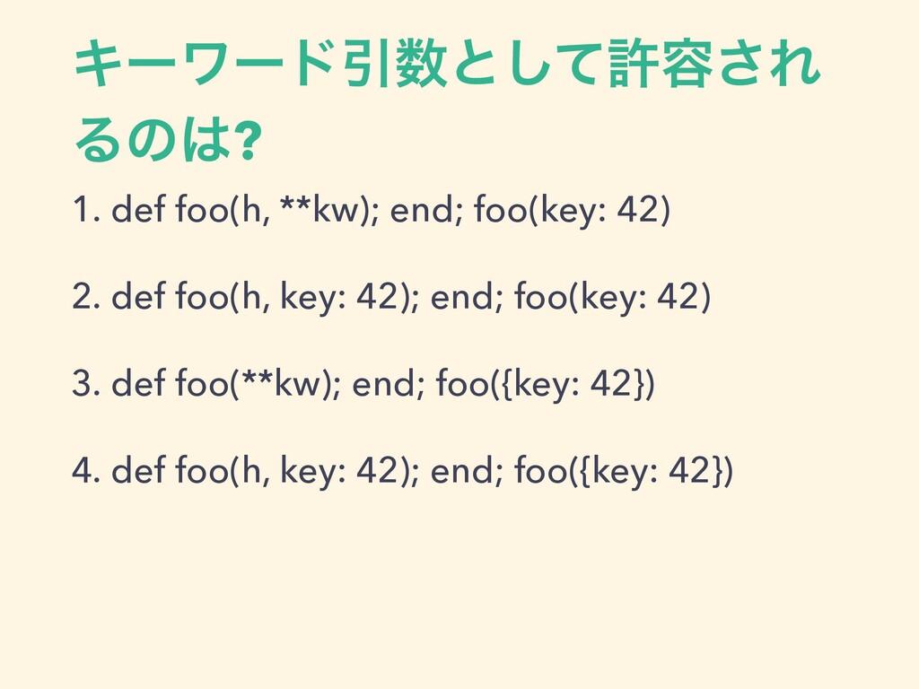ΩʔϫʔυҾͱͯ͠ڐ༰͞Ε Δͷ? 1. def foo(h, **kw); end; f...