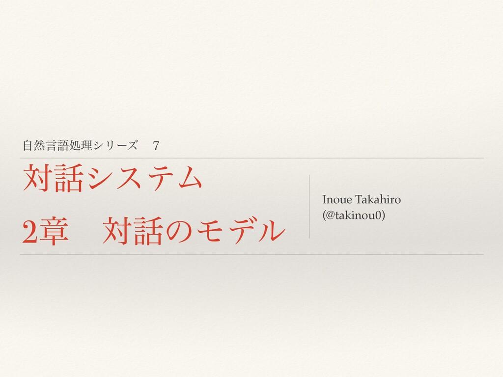 ࣗવݴޠॲཧγϦʔζɹ̓ ରγεςϜ   2ষɹରͷϞσϧ Inoue Takahir o...