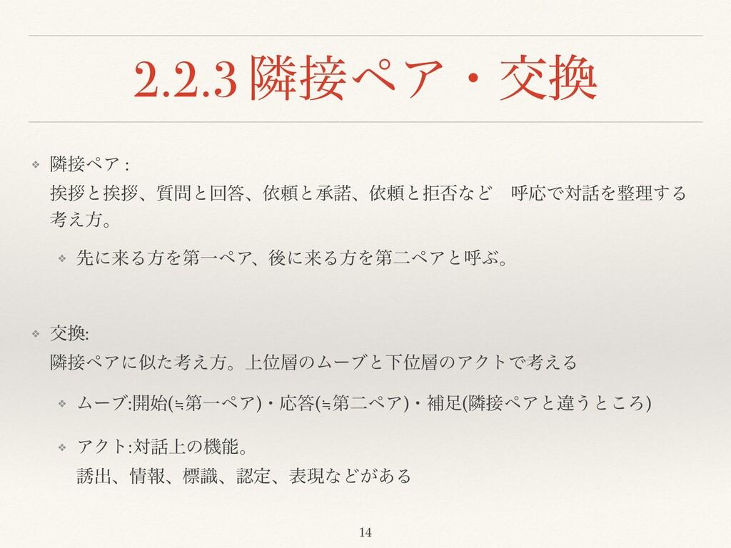 2.2.3 ྡϖΞɾަ ❖ ྡϖΞ :  ѫͱѫɺ࣭ͱճɺґཔͱঝɺґཔͱڋ...