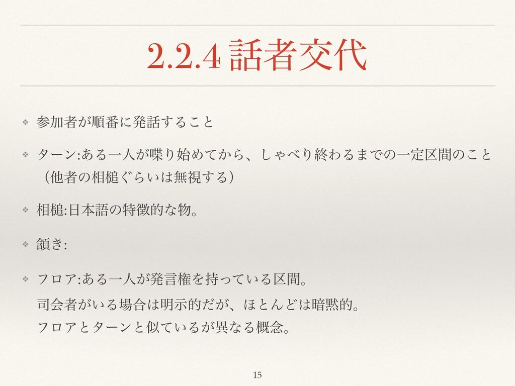 2.2.4 ऀަ ❖ Ճऀ͕ॱ൪ʹൃ͢Δ͜ͱ ❖ λʔϯ:͋ΔҰਓ͕ΓΊ͔ͯΒɺ͠...
