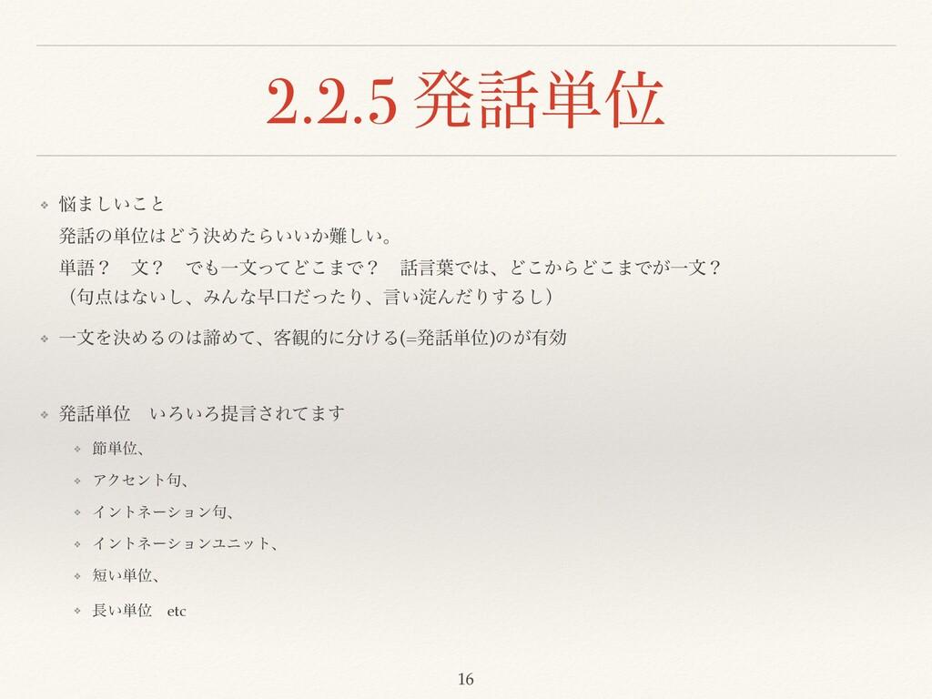 2.2.5 ൃ୯Ґ ❖ ·͍͜͠ͱ  ൃͷ୯ҐͲ͏ܾΊͨΒ͍͍͔͍͠ɻ  ୯ޠʁ...