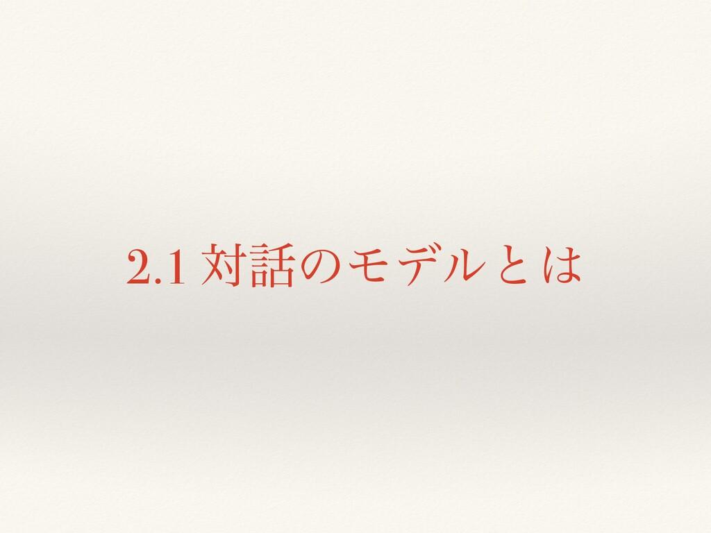 2.1 ରͷϞσϧͱ