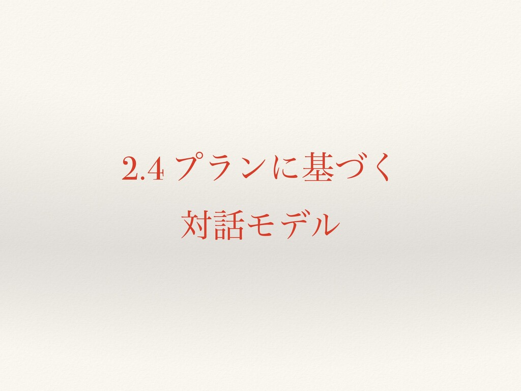 2.4 ϓϥϯʹجͮ͘   ରϞσϧ