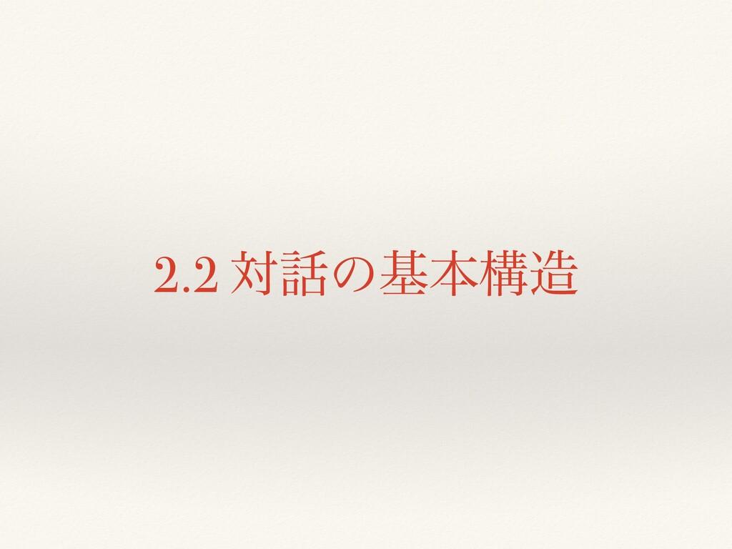 2.2 ରͷجຊߏ