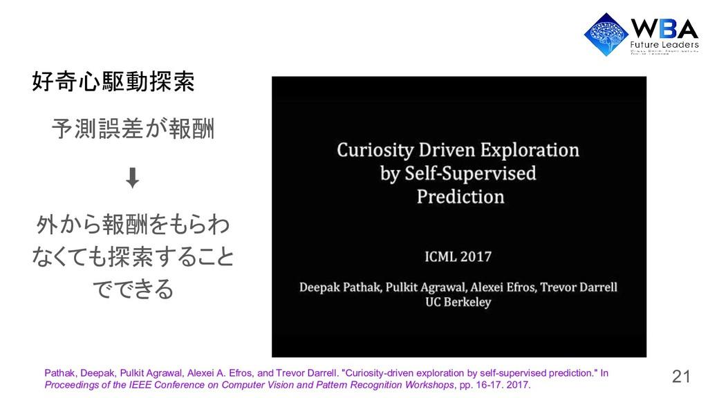 好奇心駆動探索 予測誤差が報酬 ⬇ 外から報酬をもらわ なくても探索すること でできる 21 ...