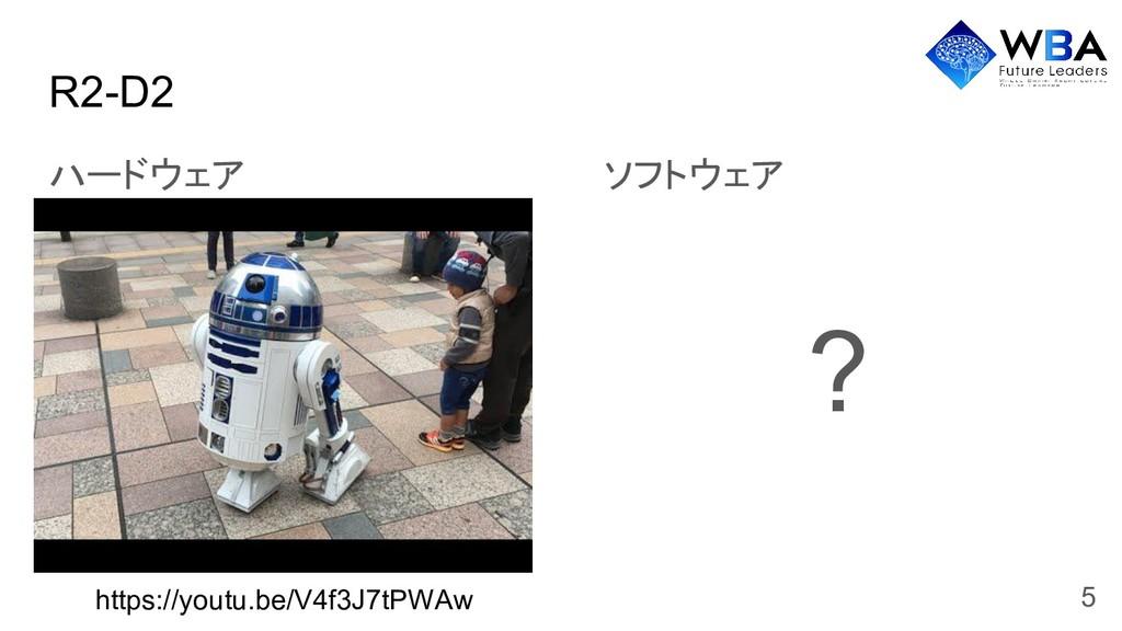 R2-D2 ハードウェア 5 ソフトウェア ? https://youtu.be/V4f3J7...