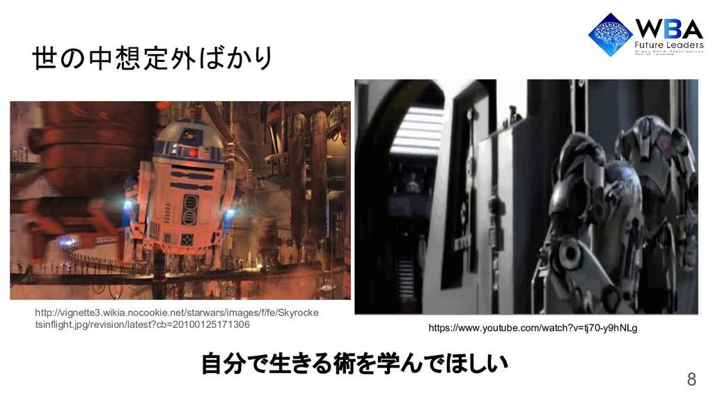 世の中想定外ばかり 8 http://vignette3.wikia.nocookie.net...