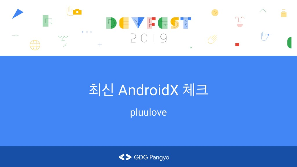 ୭न AndroidX  pluulove