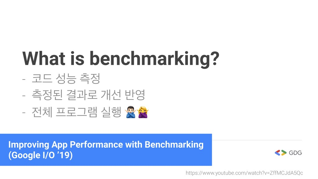 What is benchmarking? - ٘ מ ஏ - ஏػ Ѿҗ۽ ѐࢶ ߈...