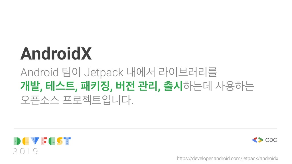 AndroidX Android  Jetpack ղীࢲ ۄ࠳۞ܻܳ ѐߊ, పझ,...