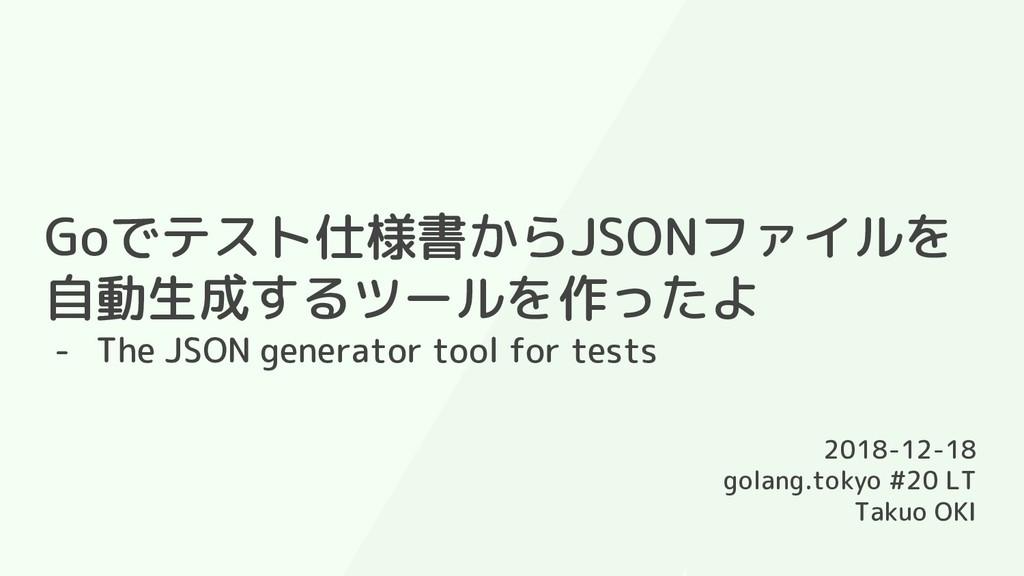 Goでテスト仕様書からJSONファイルを 自動生成するツールを作ったよ - The JSON ...