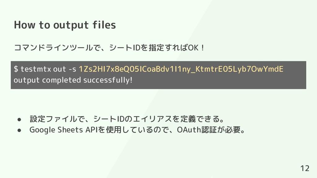 How to output files 12 コマンドラインツールで、シートIDを指定すればO...