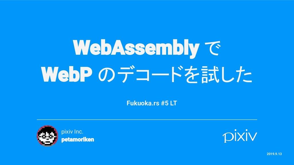 で のデコードを試した pixiv Inc. 2019.9.13 Fukuoka.rs #5 ...