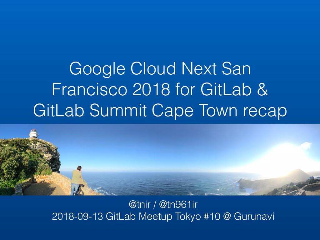 Google Cloud Next San Francisco 2018 for GitLab...