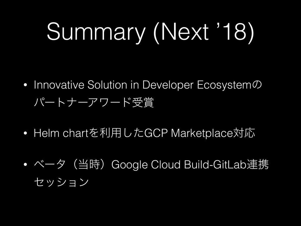 Summary (Next '18) • Innovative Solution in Dev...