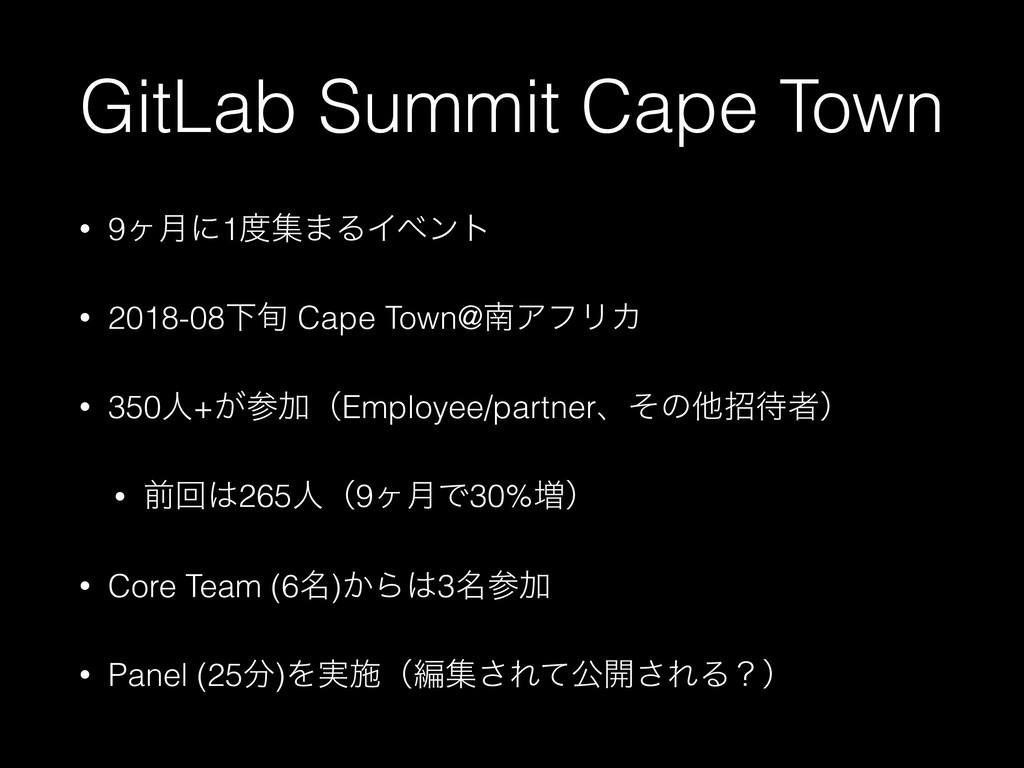 GitLab Summit Cape Town • 9ϲ݄ʹ1ू·ΔΠϕϯτ • 2018-...