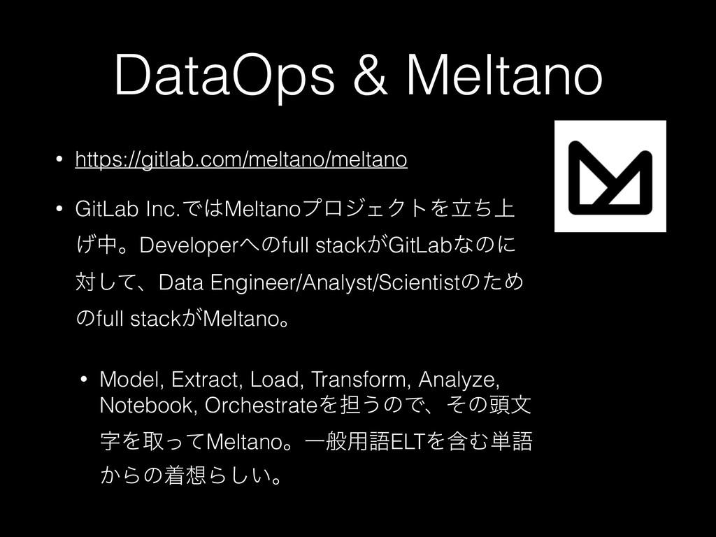 DataOps & Meltano • https://gitlab.com/meltano/...