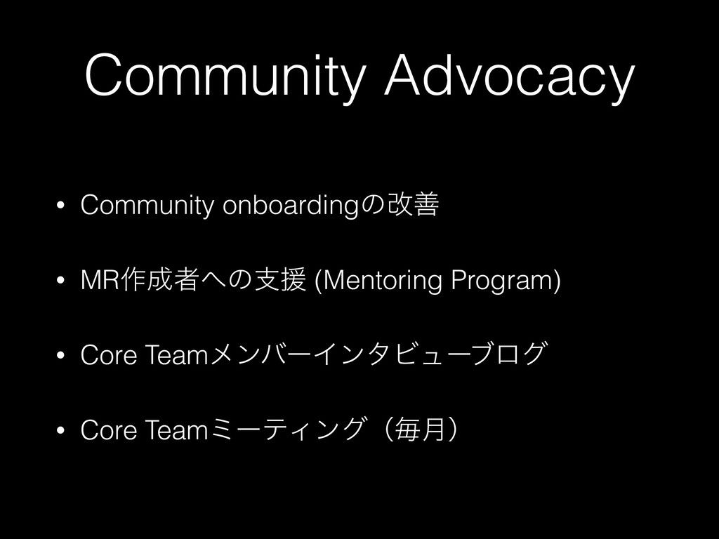 Community Advocacy • Community onboardingͷվળ • ...