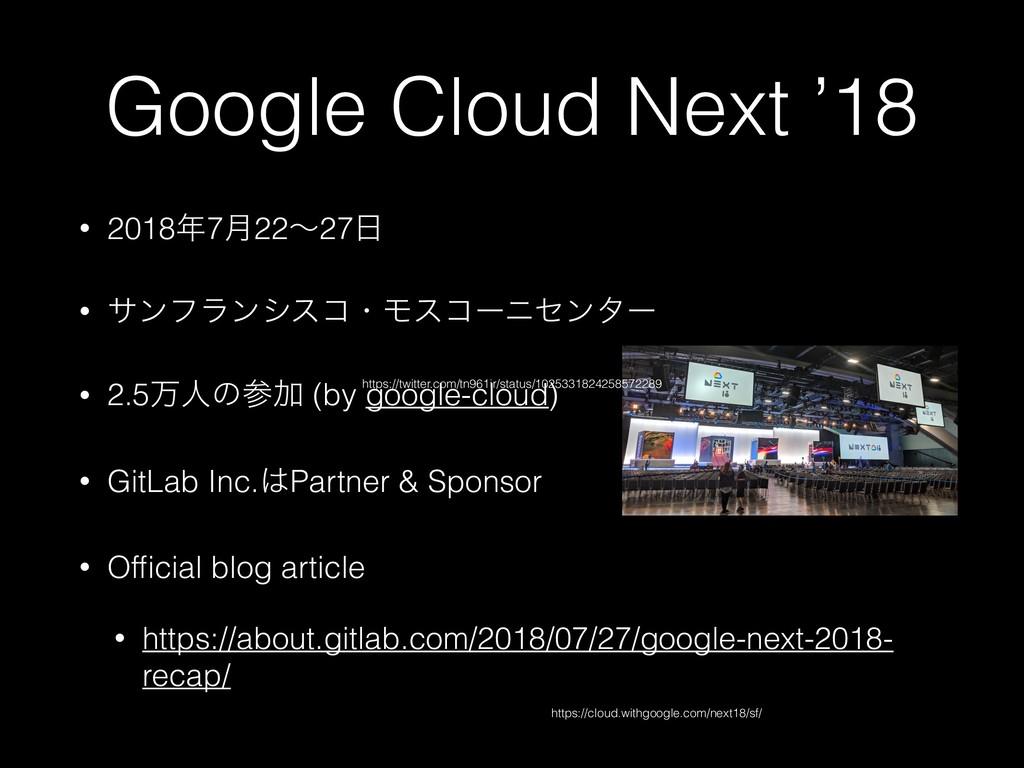Google Cloud Next '18 • 20187݄22ʙ27 • αϯϑϥϯγε...