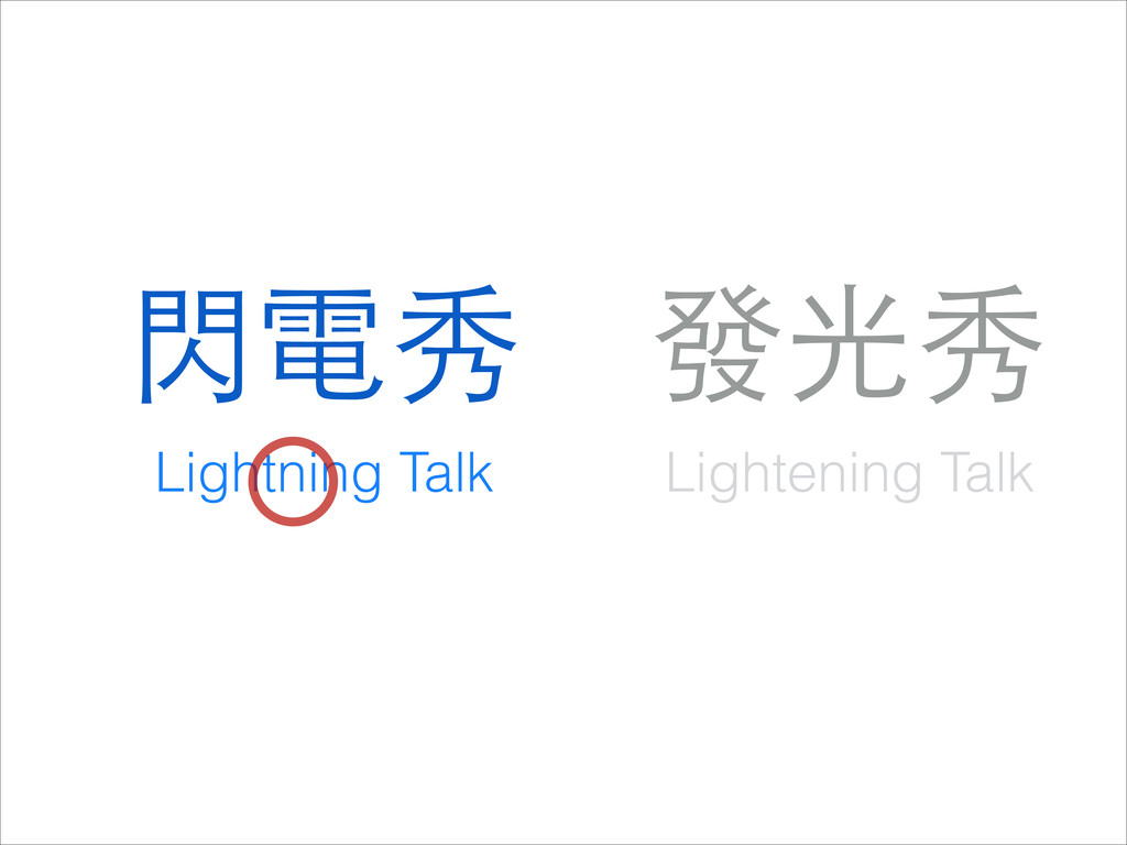 Lightning Talk 閃電秀 Lightening Talk 發光秀