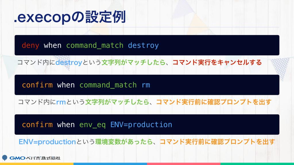 FYFDPQͷઃఆྫ deny when command_match destroy ίϚϯ...