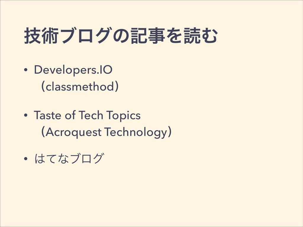 ٕज़ϒϩάͷهΛಡΉ • Developers.IO ҁclassmethod҂ • Ta...