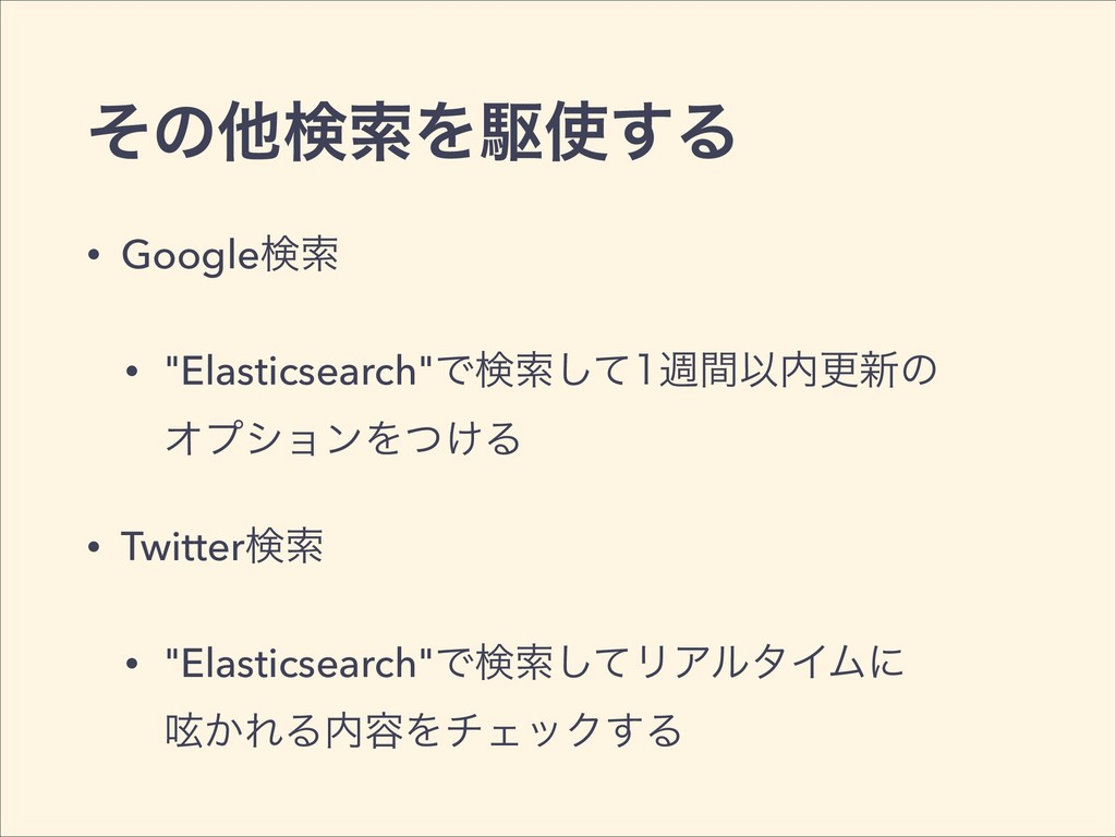 "ͦͷଞݕࡧΛۦ͢Δ • Googleݕࡧ • ""Elasticsearch""Ͱݕࡧͯ͠िؒ..."