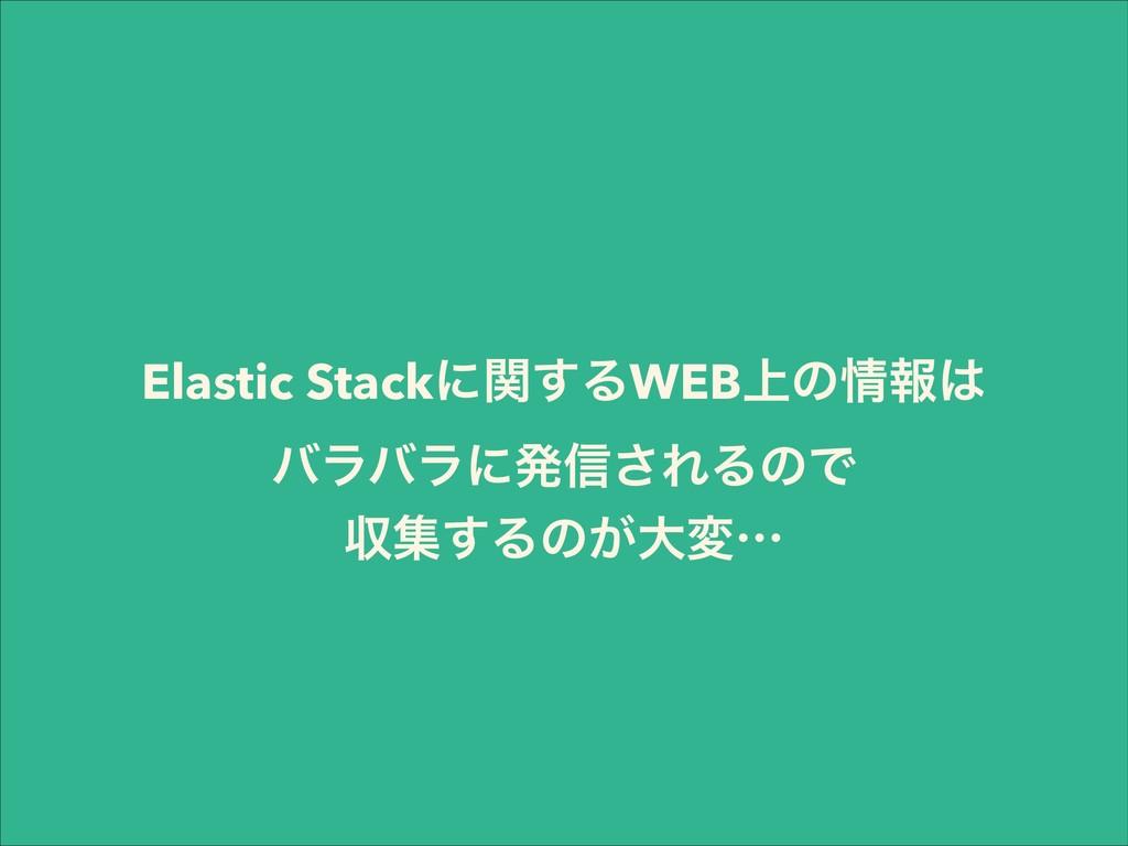 Elastic Stackʹؔ͢ΔWEB্ͷใ όϥόϥʹൃ৴͞ΕΔͷͰ ऩू͢Δͷ͕...