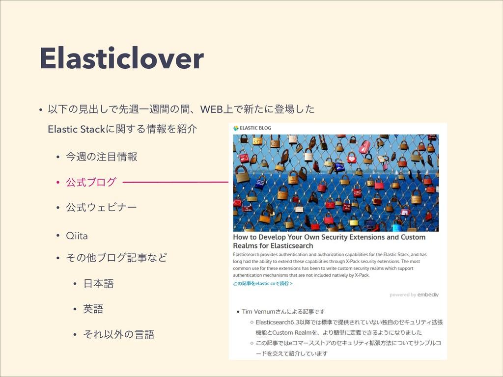 Elasticlover • ҎԼͷݟग़͠ͰઌिҰिؒͷؒɺWEB্Ͱ৽ͨʹొͨ͠ Ela...