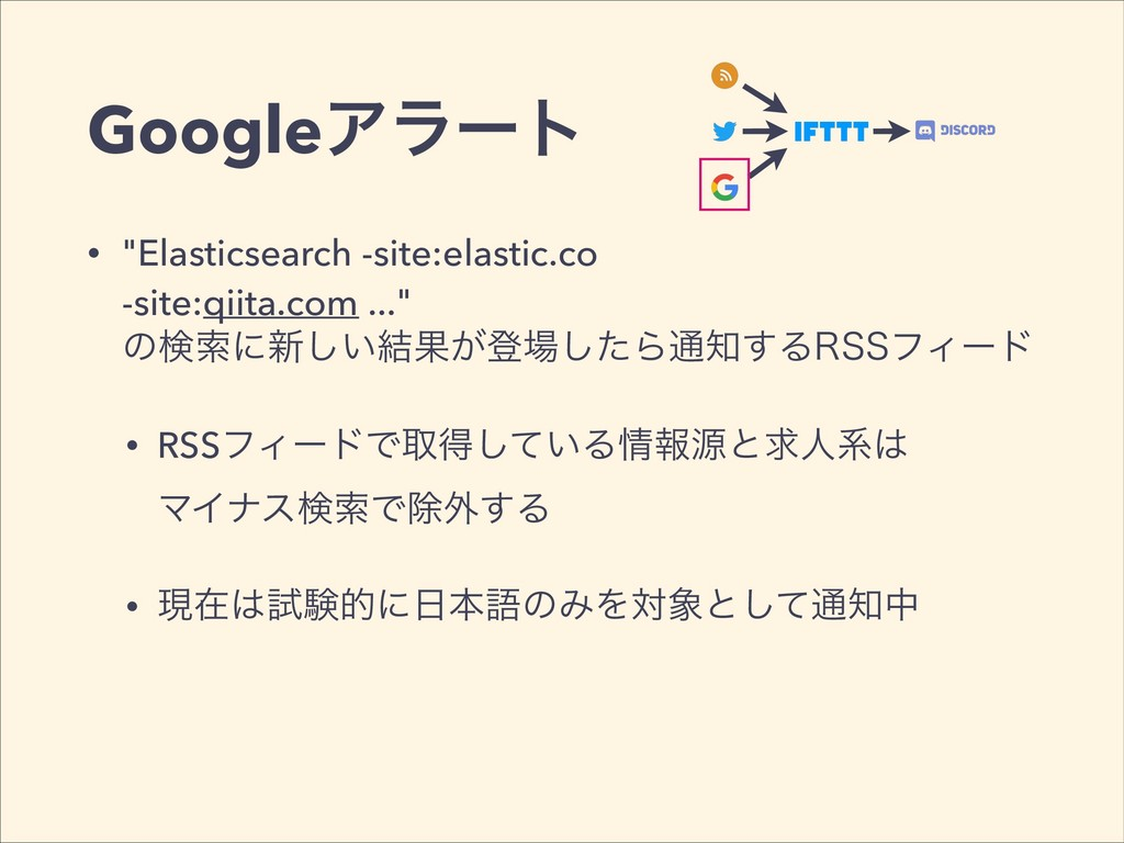 "GoogleΞϥʔτ • ""Elasticsearch -site:elastic.co  ..."