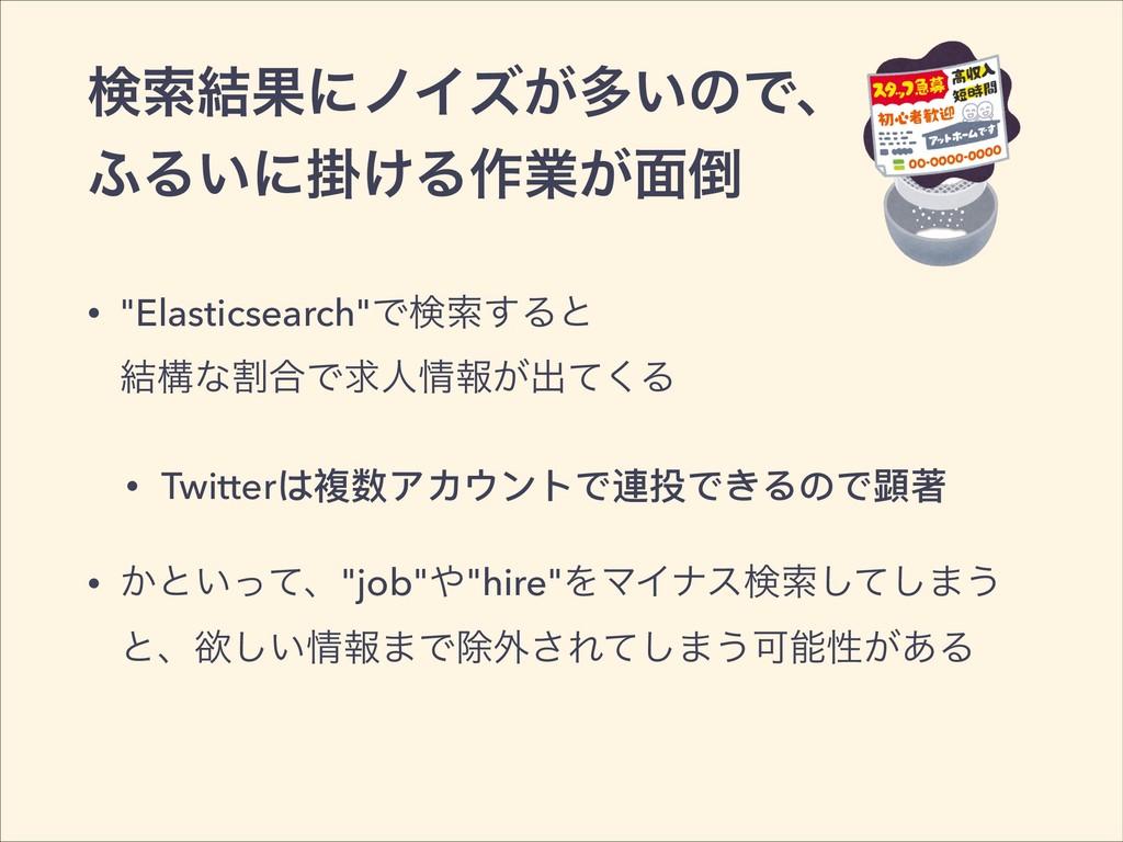 "ݕࡧ݁ՌʹϊΠζ͕ଟ͍ͷͰɺ ;Δ͍ʹֻ͚Δ࡞ۀ͕໘ • ""Elasticsearch""Ͱ..."