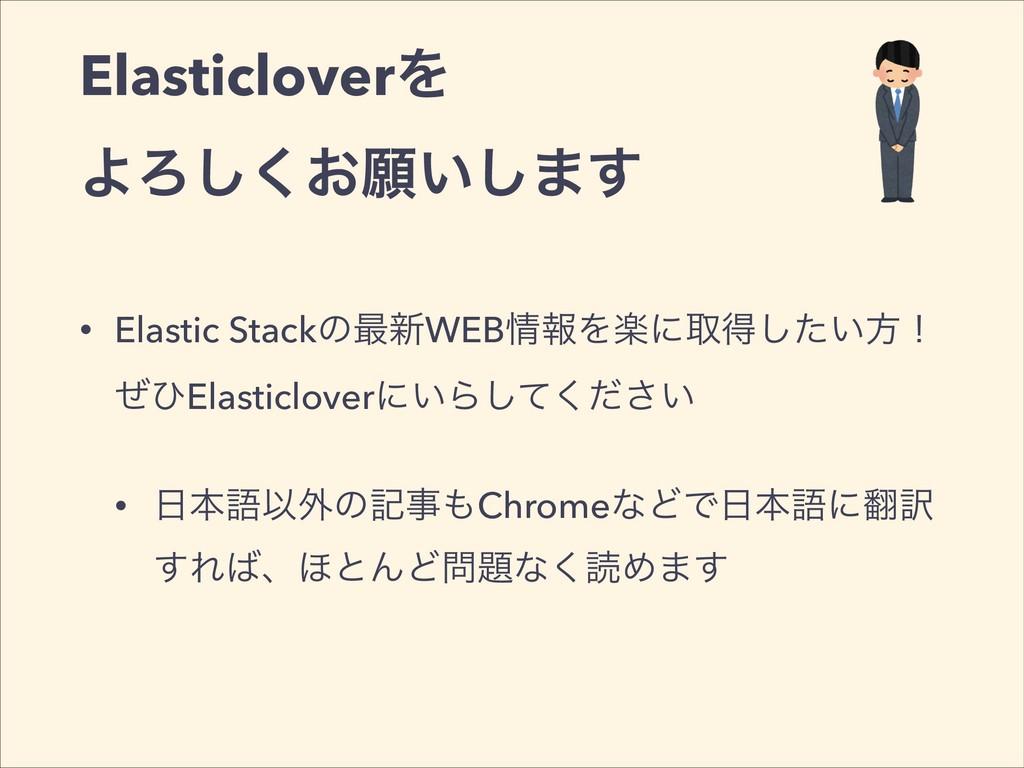 ElasticloverΛ ΑΖ͓͘͠ئ͍͠·͢ • Elastic Stackͷ࠷৽WEB...
