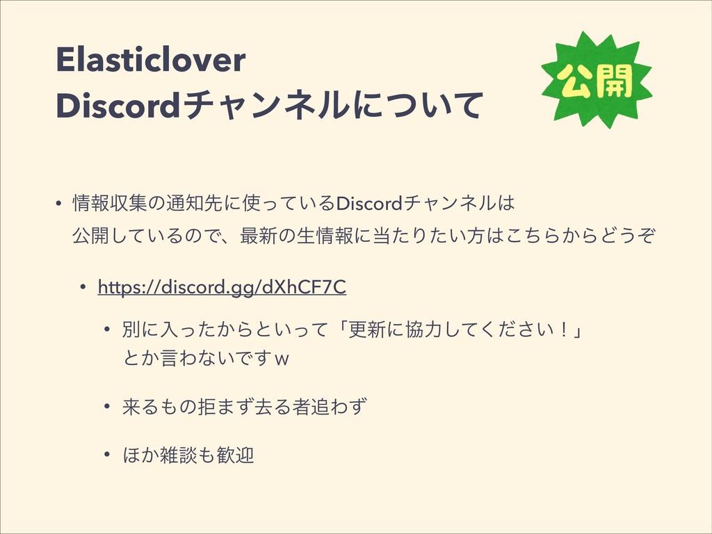 Elasticlover  Discordνϟϯωϧʹ͍ͭͯ • ใऩूͷ௨ઌʹ͍ͬͯ...