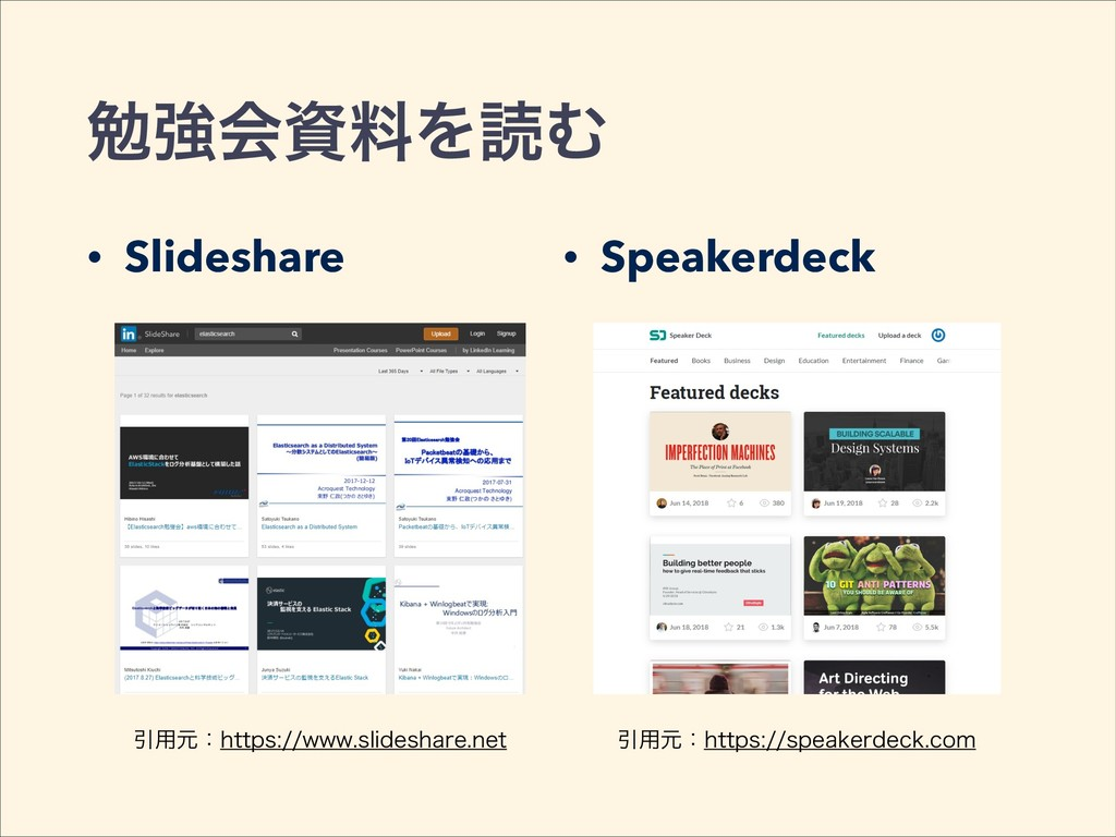 ษڧձྉΛಡΉ • Slideshare • Speakerdeck Ҿ༻ݩɿIUUQT...